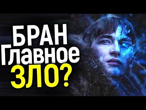 БРАН ГОТОВИТ УДАР В СПИНУ? ГЛАВНЫЙ КУКЛОВОД: ЧТО БУДЕТ В ФИНАЛЕ ИГРЫ ПРЕСТОЛОВ?