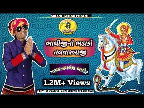 Kamlesh Barot Talwarbaji || Bhathijino Bhadako || Dhooni Re Dhakhavi Beli Ame Tara Naam Ni