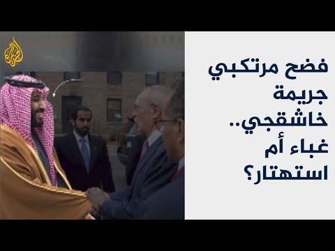 الغباء أم الاستهتار وراء فضح مرتكبي جريمة خاشقجي؟  - نشر قبل 8 ساعة