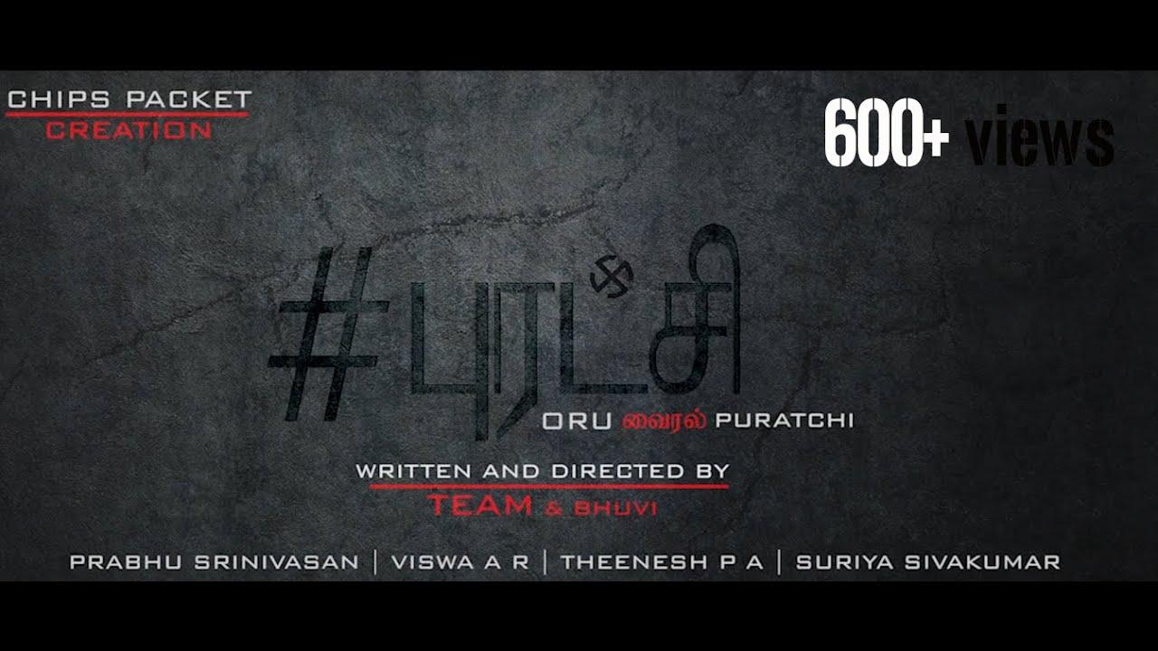 #PURATCHI - ORU வைரல் PURATCHI   TAMIL SHORT FILM   CHIPS PACKET CREATION