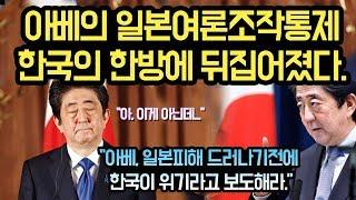 아베의 일본식 여론조작통제, 한국의 한방에 뒤집어졌다!. 일본내에서 사용하는 방식은 한국에 안통했다.