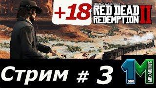 Стрим по игре Red Dead Redemption 2 на русском!#3!Игра +18!михаилиус1000