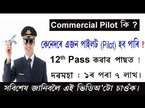 How To Become A Pilot || After 12th || Salary || Course fees in Assamese