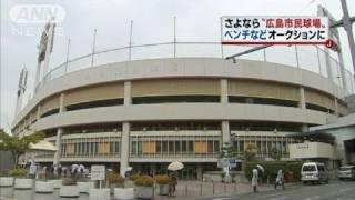 ベース、ベンチがファンに・・・広島市民球場に別れ(10/10/24)