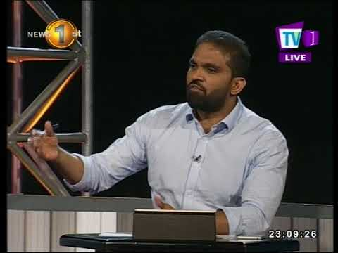 Face the Nation: How independent are the independent commissions in Sri Lanka (20.11.17) Part 3