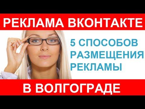 Работа в Волгограде, поиск вакансий на