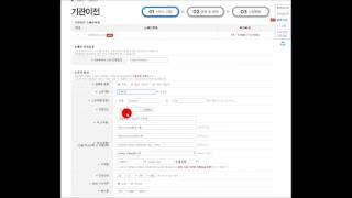 《메일플러그 도메인》 도메인 기관이전 신청 방법 (In…