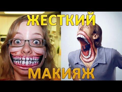 Жесткий макияж на Хэллоуин  Эффектные образы