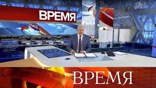 """Выпуск программы """"Время"""" в 21:00 от 19.01.2020"""