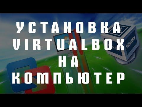 Как установить VirtualBox на компьютер