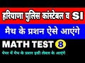मैथ ऐसा आएगा 😱 Math prectice set for haryana group d exam_Haryana police_HTET #8