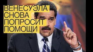 Венесуэла снова попросит помощи уРоссии