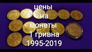 Цена монеты 1 гривна 1995 1996 2001 2002 2003 2004 2005 2006 2010 2011 2012 2014 2015 2016 2018 2019