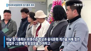한국외식업중앙회 고령군지회 정기총회 개최