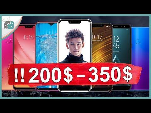 افضل هواتف 2018 بسعر 200 إلى 350 دولار