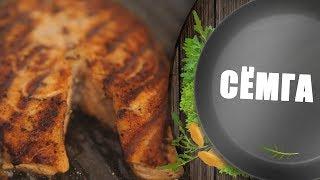 румяный стейк из семги! Вкусно и простоМужская кулинария