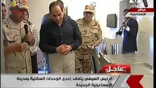 بالفيديو.. السيسي يتفقد الوحدات السكنية في مدينة الإسماعيلية الجديدة