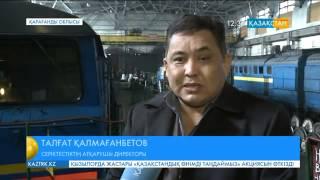 Жаңаарқа ауданының Атасу кентіндегі локомотив жөндеу депосында 130 адам тұрақты еңбек етеді