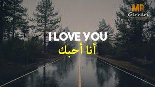 أغنية أجنبية رومانسية، حزينة وهادئة ❤︎ لا تفوتك ❤︎ مترجمة | Billie Eilish - I Love You