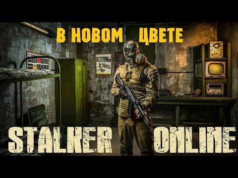 Stalker Online. ОБЗОР ИГРЫ В НОВОМ ЦВЕТЕ