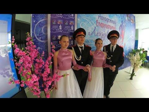Епархиальный молодежный Ледовый Бал-2019 г.Кумертау