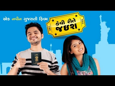 KEVI RITE JAISH New  Superhit Gujarati Film 2018..!