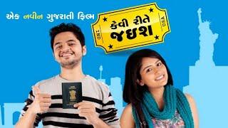 KEVI RITE JAISH New  Superhit Gujarati Film 2018..!