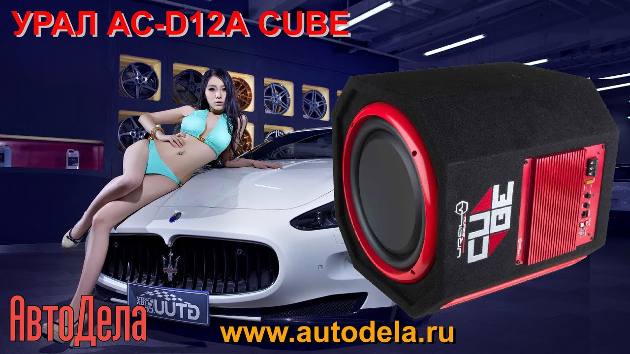 Обзор Урал AS-D12A CUBE – активный корпусной сабвуфер