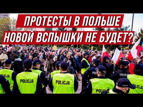 Польша. Коронавирус, протесты, маски и Беларусь