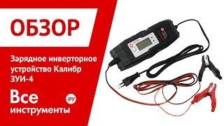 Обзор зарядного инверторного устройства Калибр ЗУИ-4