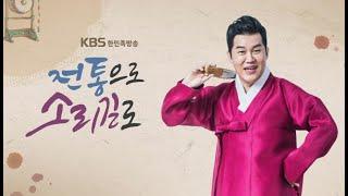 남상일 진행 KBS한민족방송 '전통으로 소리길로' 5월…