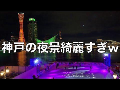 兵庫県をゆるーく観光してみた【姫路城】【明石焼き】【神戸ハーバーランド】