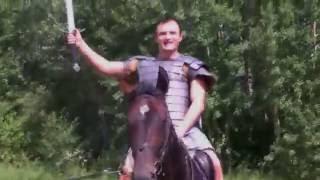 Александр Пистолетов - Я русский богатырь