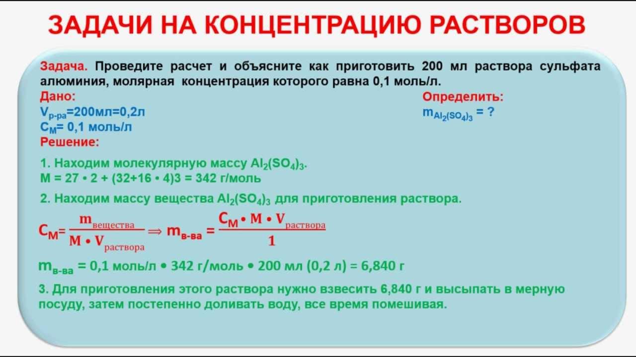 Решение задач по органической химии на растворы в помощь студентам сопромат