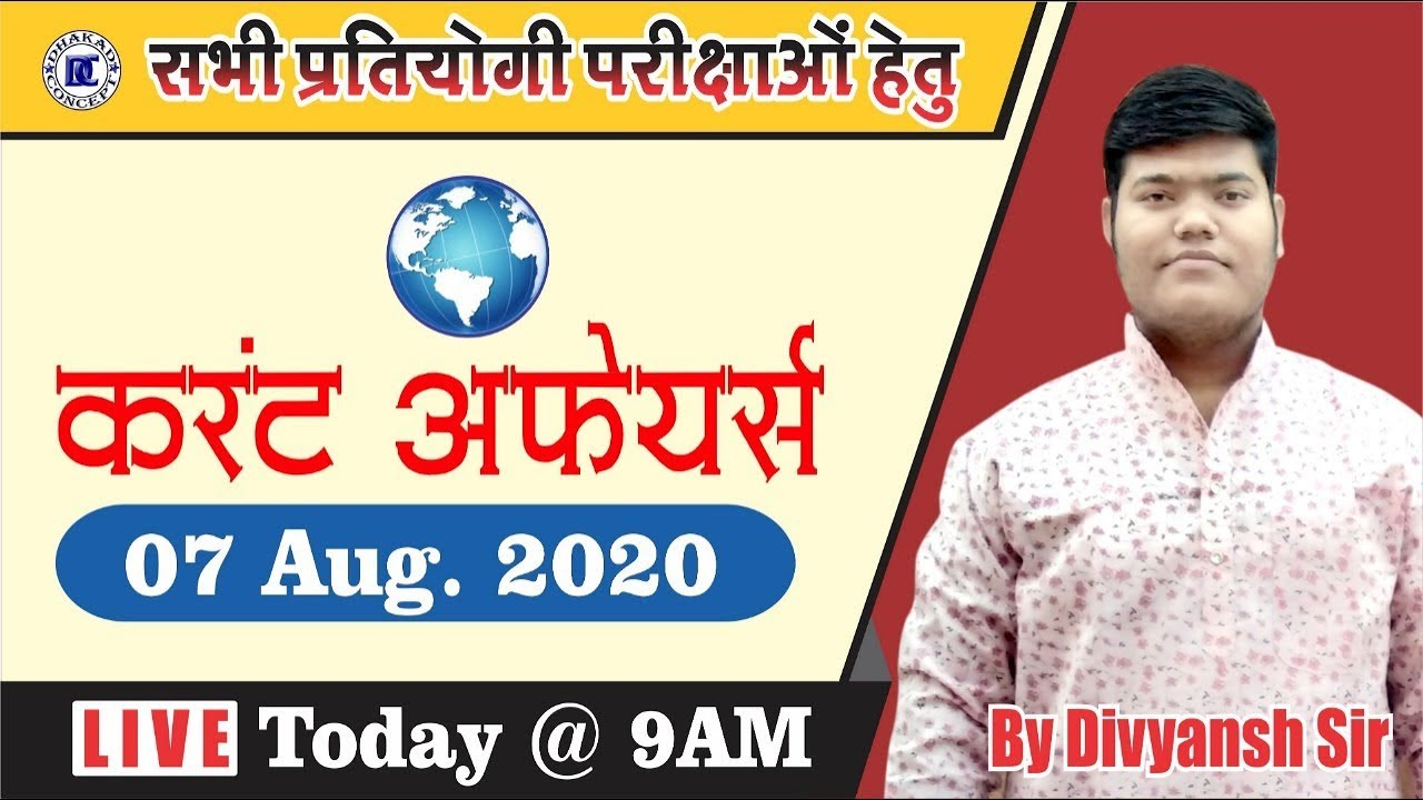 7th August Current Affairs | August Current Affairs 2020 | Daily Current Affairs 2020 For Bank, SSC