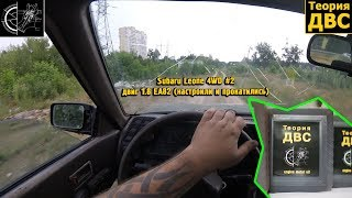 Subaru Leone 4WD #2 - двиг 1.8 EA82 (настроили и Тест-драйв)