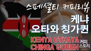 스페셜티 커피 케냐 A…