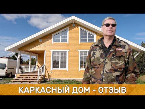 Каркасный дом под ключ в СПб