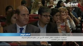 لبنان: المنظمات الحقوقية تناقش العنف الأسري على خلفية الارتفاع المخيف للتعنيف داخل العائلات