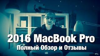 MacBook Pro 2016 Полный Обзор и Отзывы на русском.