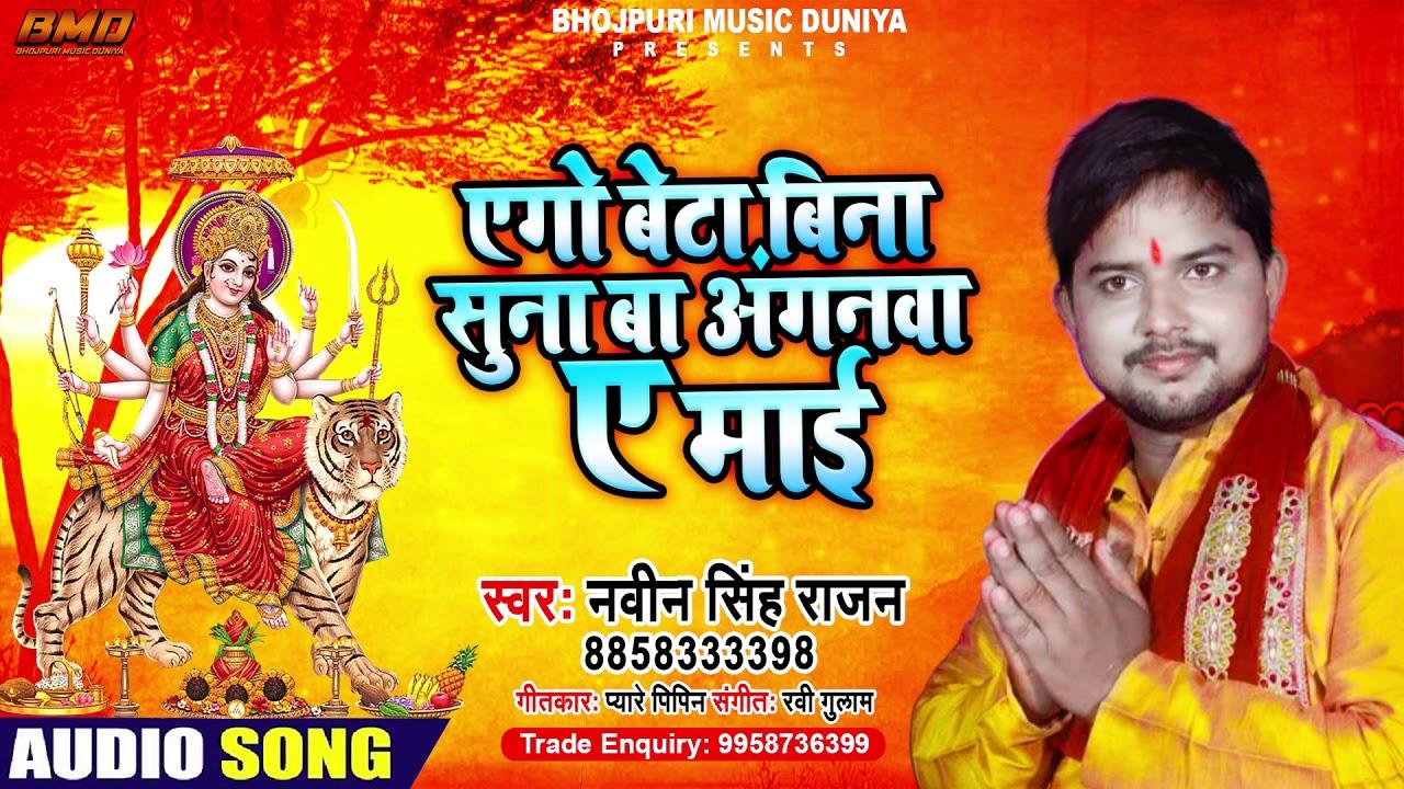 आ गया #Navin Singh Rajan का दर्द भरा देवी गीत | Ago Beta Bina Suna Ba Angnawa A Mai | Devi Geet 2020
