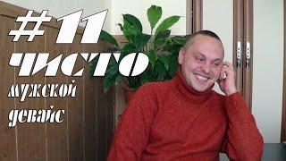 видео Писсуар купить в Москве