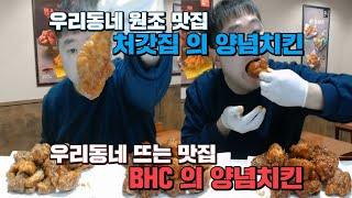 처갓집 양념치킨 과 BHC 양념치킨