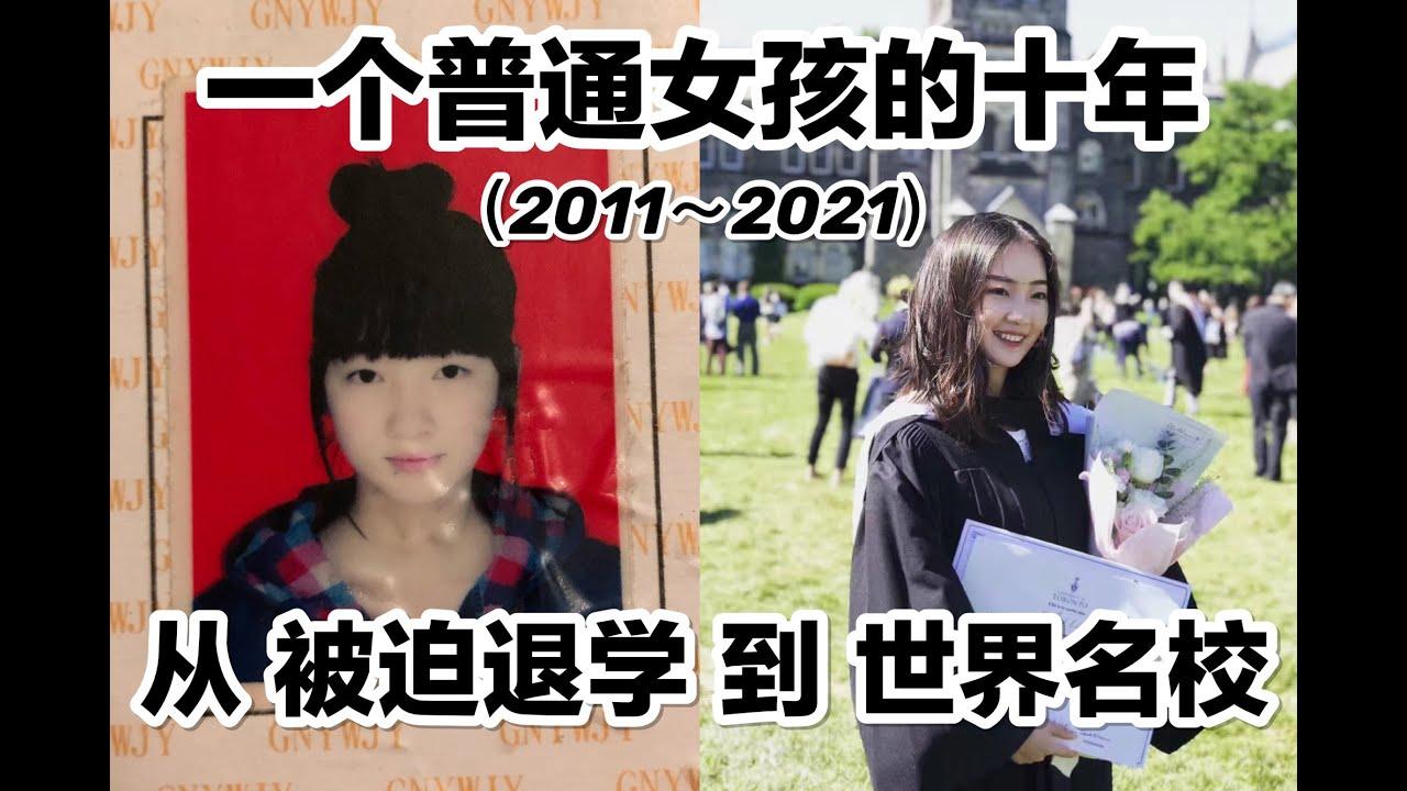 【一个普通女孩的十年】早恋、叛逆、被迫退学到考入世界名校、留学回国   努力向上的故事
