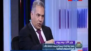 فيديو ـ وزير الآثار: بعض قيادات الوزارة تتعمد تشوية صورتها لمصالح شخصية