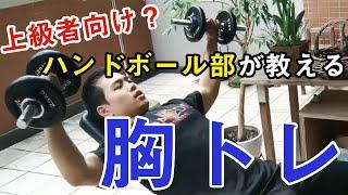 ハンドボール部が教える上級者向け大胸筋トレーニング