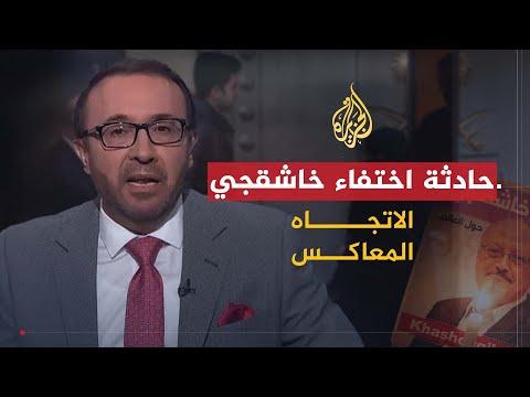 الاتجاه المعاكس- أين تقف السعودية بعد حادثة اختفاء خاشقجي؟  - نشر قبل 9 ساعة