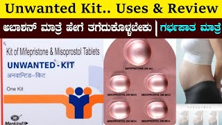 Unwanted Kit Review In Kannada    Unwanted Kit Uses In Kannada    How To Use Unwanted Kit Kannada   