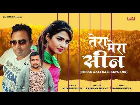 Tera Mera Seen | तेरा मेरा सीन | Mukesh Fouji | Sonika Singh | New Haryanvi Song 2019 | NDJ Music