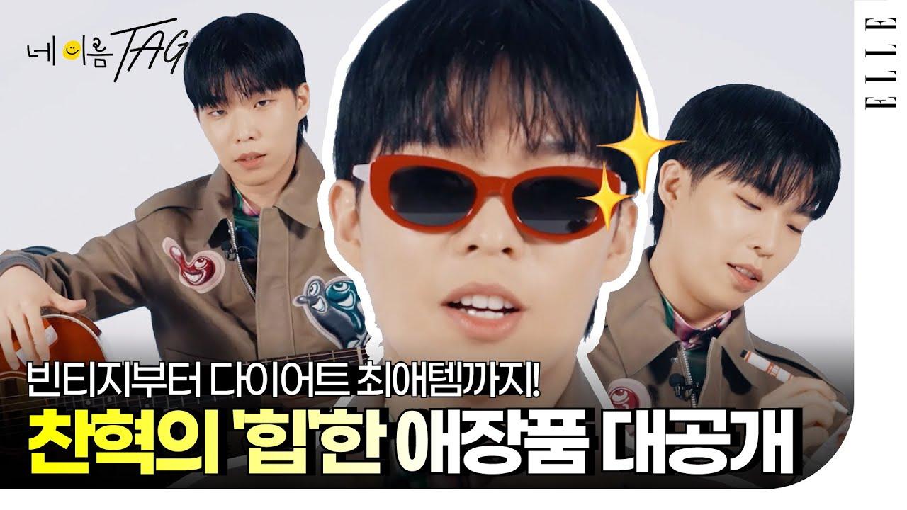 악뮤 찬혁, 스타일의 완성은 '이것'? 곡 만들 때 쓰는 기타? 찬혁의 '찐' 애장품 공개 #ELLE네이름택   ELLE KOREA